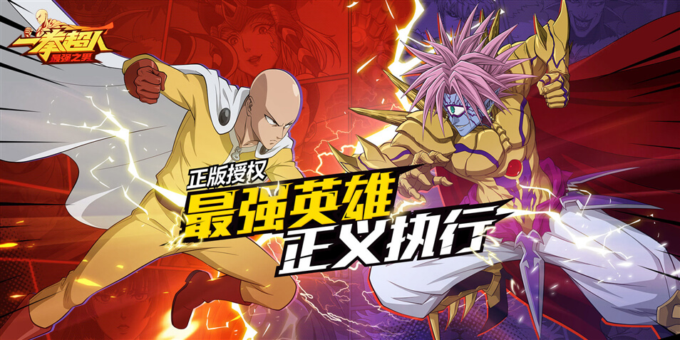 [QooApp Exclusive] One Punch Man: The Strongest Man Limited Gift Code!