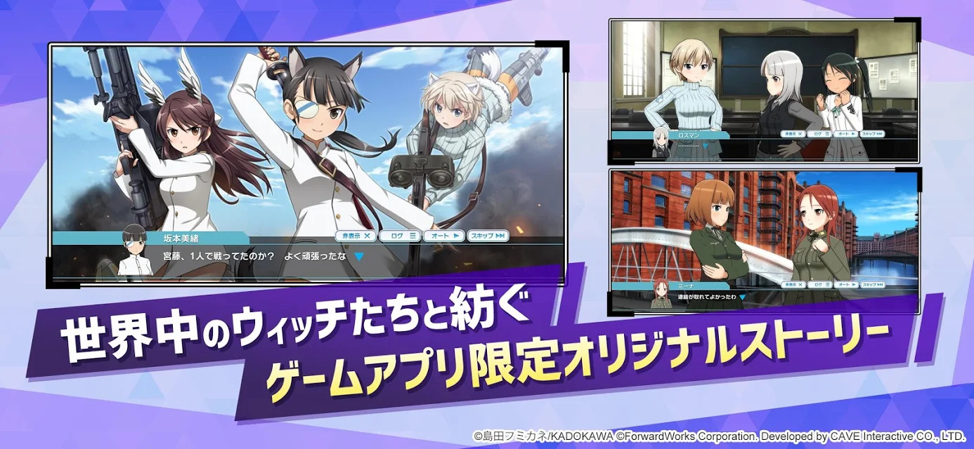 Screenshot 4: World Witches UNITED FRONT