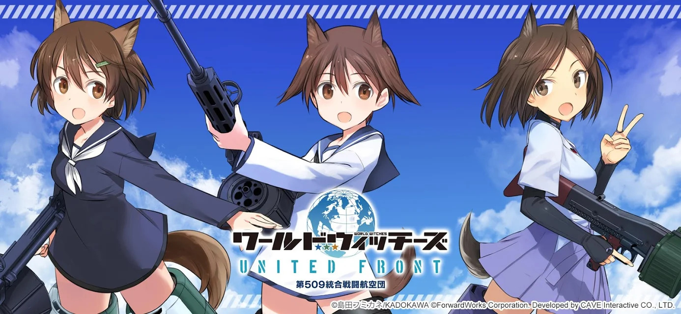 Screenshot 1: World Witches UNITED FRONT