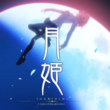 Icon: Tsukihime -A piece of blue glass moon-