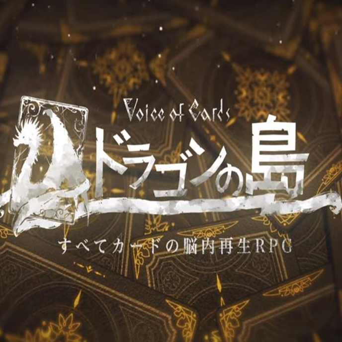 Voice of Cards 龍之島